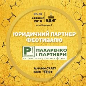 Партнер Пахаренко