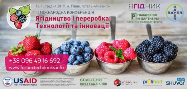 ягодники