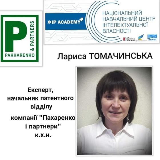 Лариса Томачинська