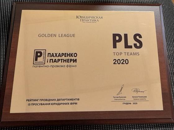 нагорода 2020